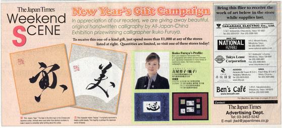 2010ニューイヤーキャンペーン2010 New Year's gift Campaign