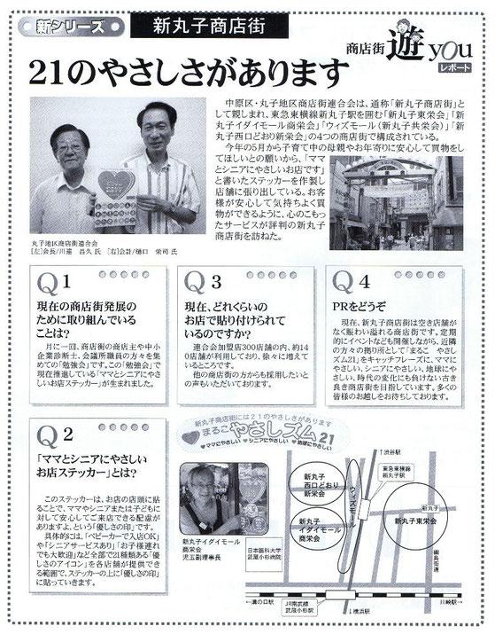 川崎商工会議所機関誌(クリックすると拡大できます)