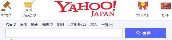 検索サイトヤフーのキーワード入力窓