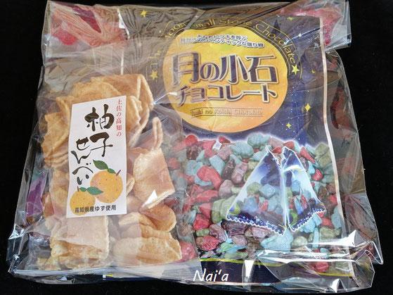 高知県 柚子せんべい スピリチュアルカウンセリング ヒーリング整体 アカシックレコード