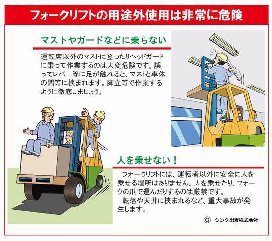 「フォークリフトオペレーターのための安全運転読本」