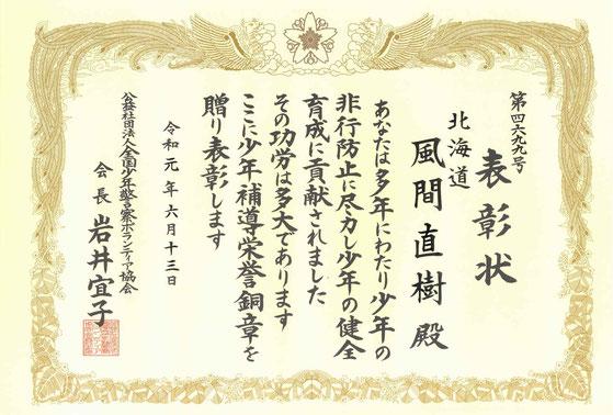 少年補導栄誉銅章・表彰状