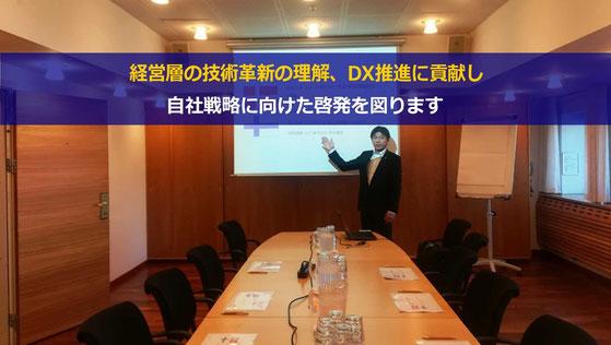 DX・デジタル技術(AI/IoT/5G)活用の企業役員研修講師依頼
