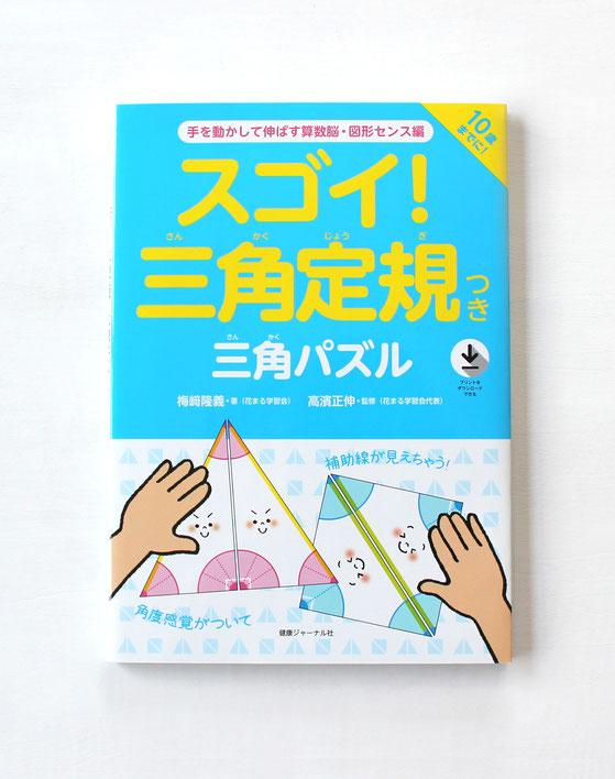 健康ジャーナル社『スゴイ!三角定規つき三角パズル』(梅﨑隆義 著/高濱正伸 監修)