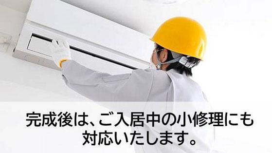 大阪の原状回復工事 リフォーム 光触媒 メンテナンス