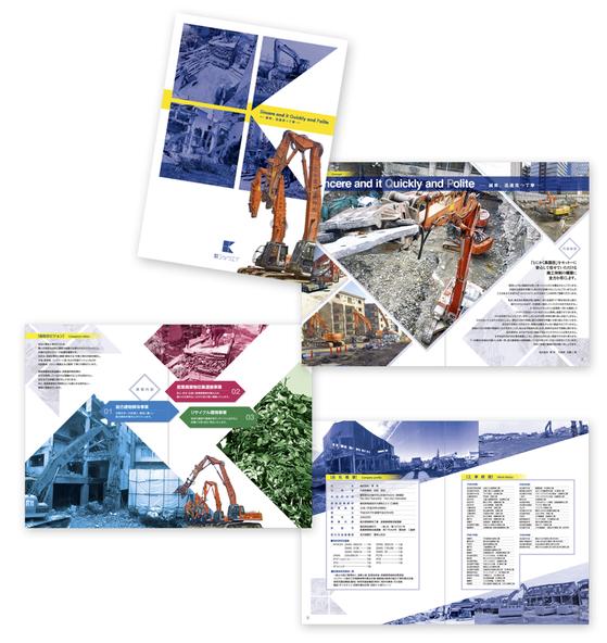 解体業パンフレットデザイン制作事例
