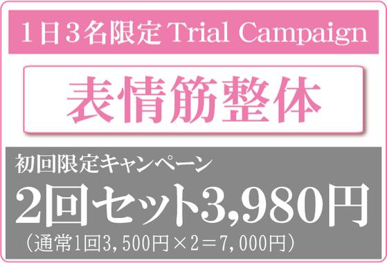 松山市お試し表情筋整体、HP価格は今だけ2回2980円。カウンセリング無料です。安心して通える、あい整骨院久枝の小顔矯正