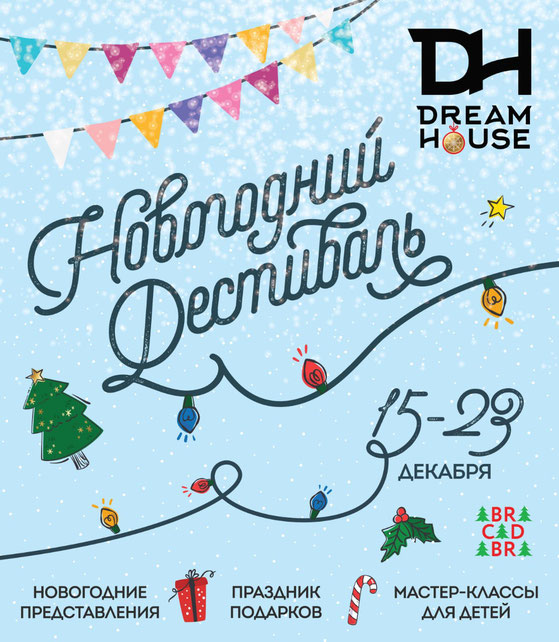 Новогодний фестиваль Dream House