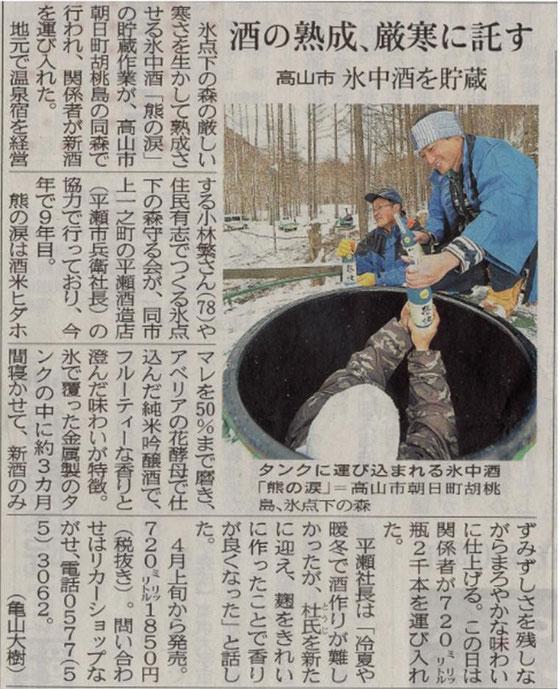 【2015年12月29日岐阜新聞】