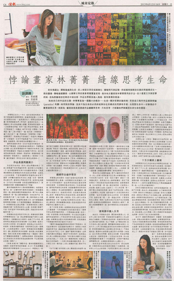 Lin Jing jing interview (Hong Kong Economic Journal)