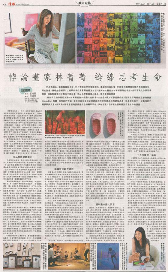 Lin Jing jing interview (Hong Kong Economic Journal)