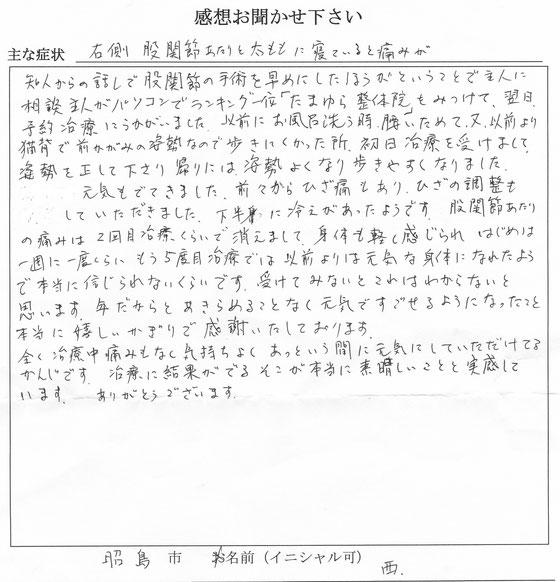 昭島市の西様の股関節あたりの違和感があった感想文