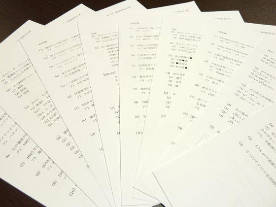 訓練校の筆記試験問題