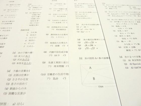 訓練校の筆記試験テキスト6回分