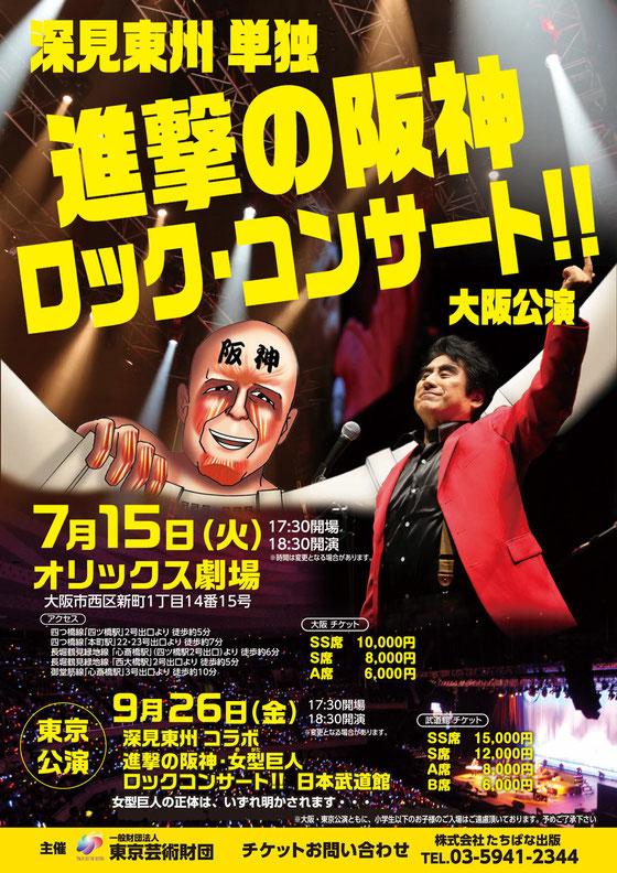 深見東州 進撃の阪神 ロックコンサート