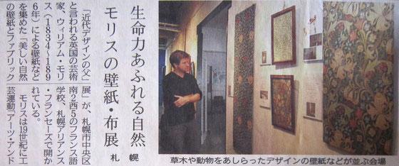 5月22日の北海道新聞に掲載されました