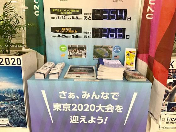 ☆世田谷区役所第一庁舎入口右横にオリンピック開催までの残り時間が表示。1年を切ったのですね。