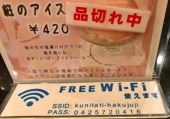 ☆ごく当たり前にWi-Fiのご案内が。そんな時代ですね。
