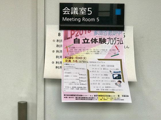 ☆会場は6階会議室。
