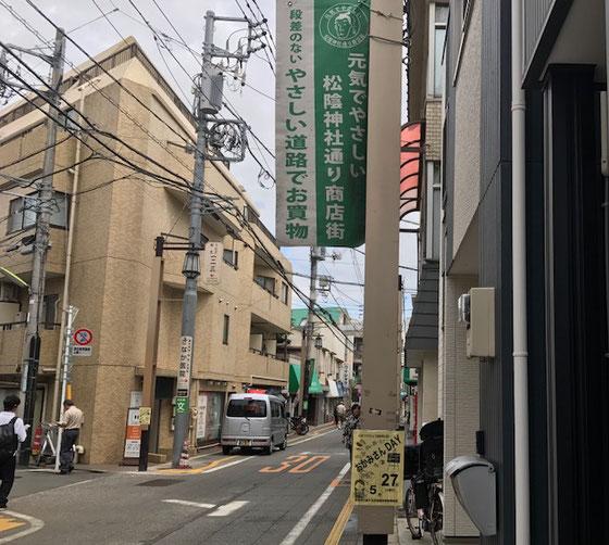 ☆商店街の垂幕?(のれん?)には「段差のないやさしい道路でお買い物」と。この通りに先に松陰神社が。そこから下り坂、左折するとひだまり友遊会館。