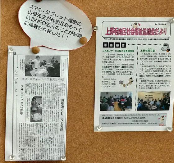 ☆入り口横の受付の掲示板。日経MJの取材記事(左側)が張り出してありました。