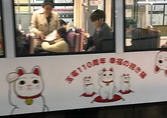 ☆偶然にまた猫電車に乗り合わせました。ラッキー! 3月いっぱいで運航中止とか。多分乗り納め。