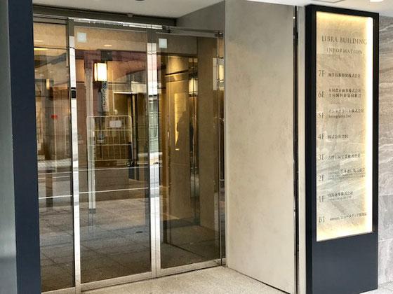 ☆ニューメディア開発協会の入っているビルの入口。