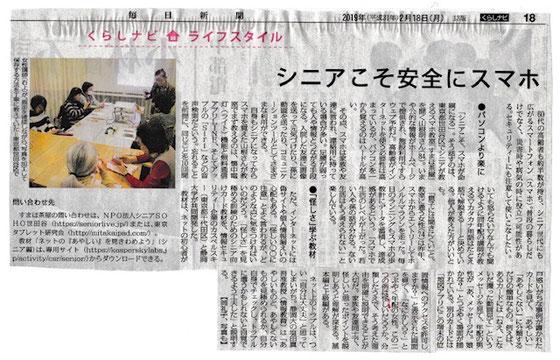 ☆2月18日付毎日新聞朝刊に掲載されました。