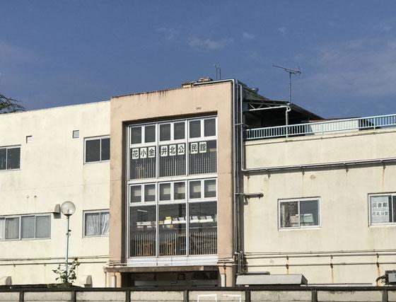 ☆小平市花小金井北公民館の外観。講習会場は3階。エレベーターなし。3階まで41段の階段を上ります