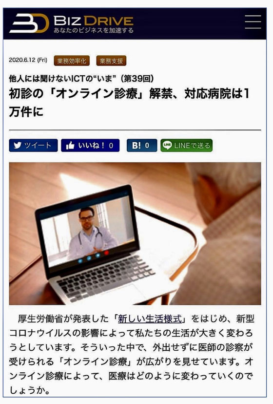 ☆NTT東日本BIZDRIVEの記事より。(見出しのみ。無断掲載ごめんなさい。)
