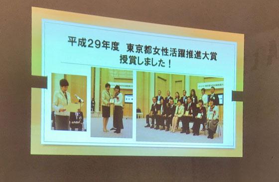 ☆市川順子さんは平成29年度 東京都女性活躍推進大賞」を受賞。去年1月のマイスタイルさんの立川市CB起業講座で初めてご一緒。妄想を実現する行動力、多くの人を巻き込む魅力あふれる素晴らしい女性。