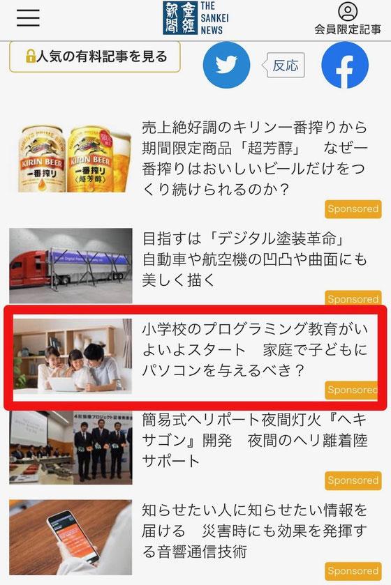 ☆産経ニュースのWeb版より。赤い四角内に記事が。