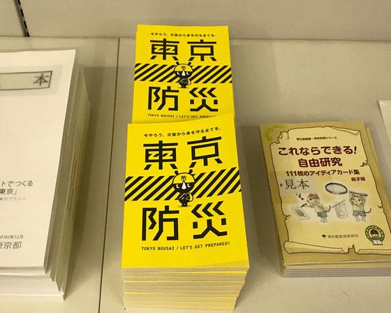 ☆都庁に行きましたので、今回受諾した「真如苑プロジェクト」のテキスト「東京防災」を10部購入。@140円×10部=1,400円。