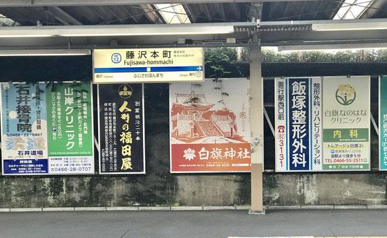 ☆藤沢本町駅の上りホーム。看板のせいかレトロです。ローカルカラー満点。