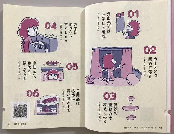 ☆「いますぐできる15のこと」がわかりやすいイラストで紹介。左ページの下に視覚障害者用の切り込みと音声コードUni-Voice(ユニボイス)が。全ページに入っています。