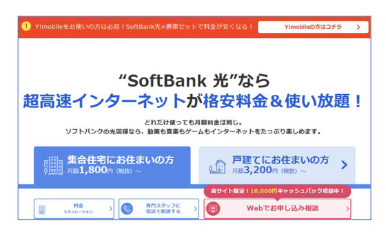 ☆SoftBank光のサイトより。