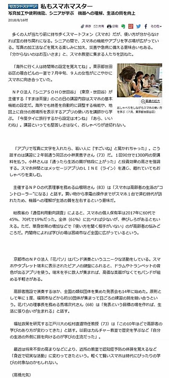 ☆日本経済新聞8月16日付夕刊Web版より。私もスマホマスター:日本経済新聞 https://www.nikkei.com/article/DGKKZO34204230W8A810C1KNTP00/