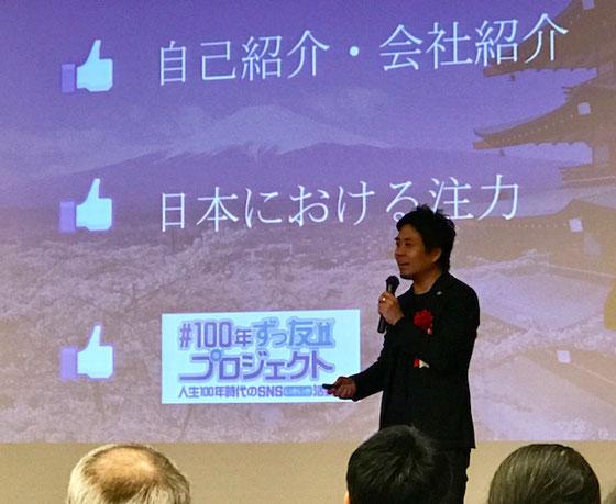 ☆特別講演2のフェイスブック ジャパン株式会社 代表取締役 長谷川 普様の『「#100年ずっ友プロジェクト~人生100年時代のSNSいきいき活動」の展開』。長谷川様のご講演に皆さんしきりにうなずいておられました。