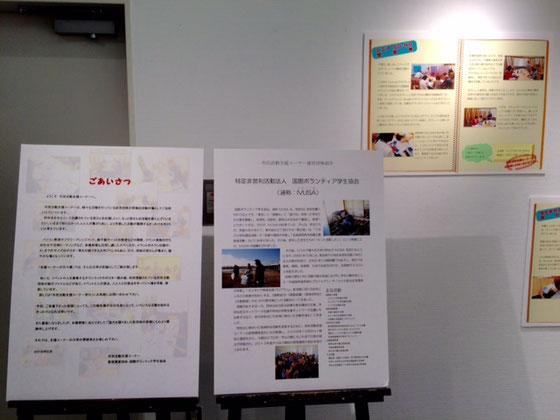 ☆主催者のご挨拶。企画・運営の特定非営利活動法人 国際ボランティアー学生協会の紹介。右上にシニアSOHO世田谷のパネル。