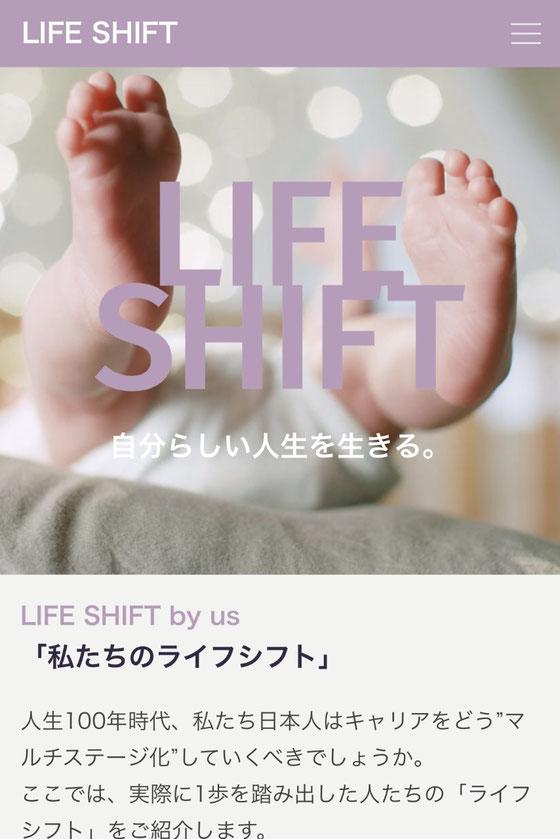 ☆東洋経済 LIFE SHIFT https://book.toyokeizai.net/life-shift/  より。画面はスマートフォン版。