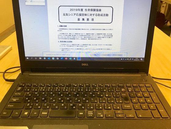 ☆パソコンの画面はビジネスコンペ募集要項。
