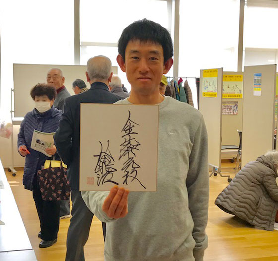 ☆村田兆治氏ご寄贈のサイン入り色紙3枚の内1枚ををゲット。良かったですね!
