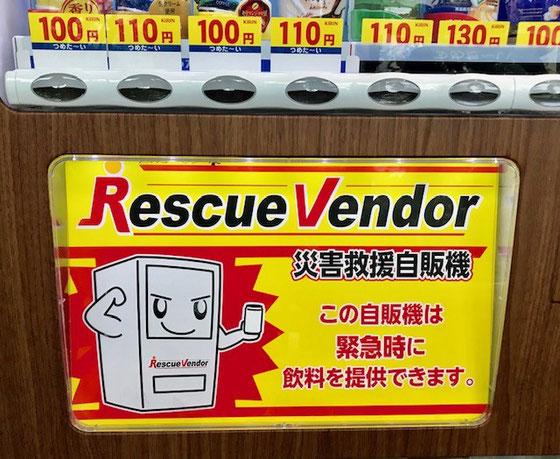 ☆コミュニティー サロンには自販機が備え付けてあります。「Rescue Vendor 災害救援自販機。この自販機は緊急時に飲料を提供できます。」と注意書きがあります。