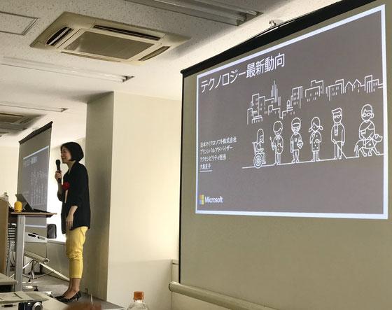 ☆「テクノロジー最新動向」。日本マイクロソフト(株)プリンシパルアドバイザー大島友子氏の特別講演今までの講演の中で一番面白かった。MSさんの最新の成果をご紹介いただきました。山根の感想一言、「MSさん 頑張っています。」