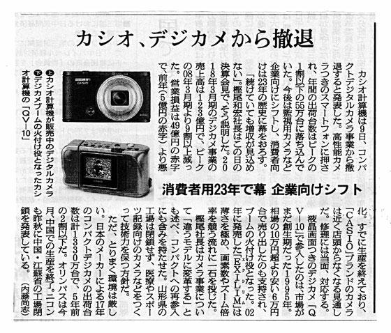 ☆朝日新聞5月10日付朝刊より。