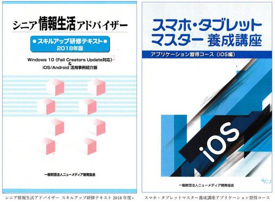 ☆協会でいただきました。左側は2018年度シニア情報生活アドバイザー更新テキスト。右はスマホタブレットマスター養成講座アプリケーション習得コース(iOS編)。