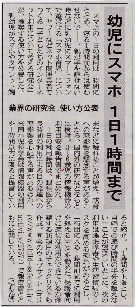 ☆朝日新聞朝刊2017年3月30日号より。