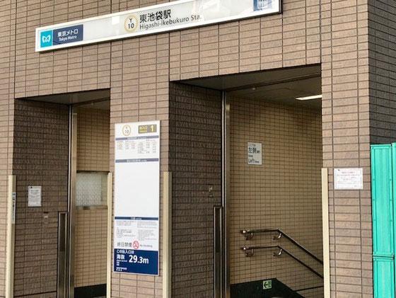 ☆はじめて有楽町線「東池袋駅」で降りました。