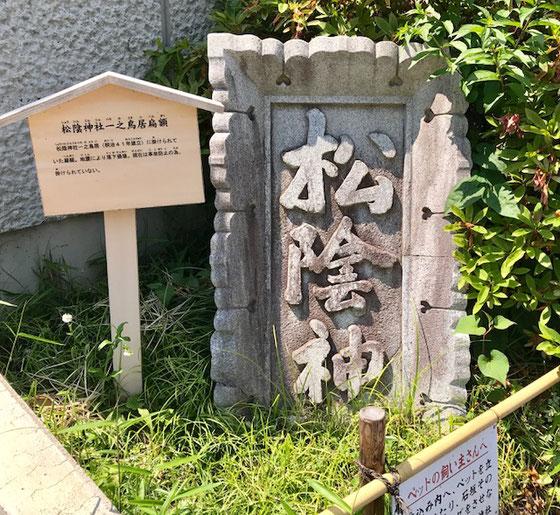 ☆帰途気が付きました。こんな扁額が歩道に面しておかれていました。。「松陰神社一の鳥居扁額」