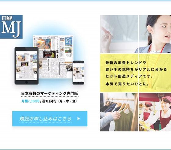 ☆日経MJ 3月8日(金)号に掲載されます。駅の売店や一部のコンビニで販売¥170円。写真は日経MJホームページより。